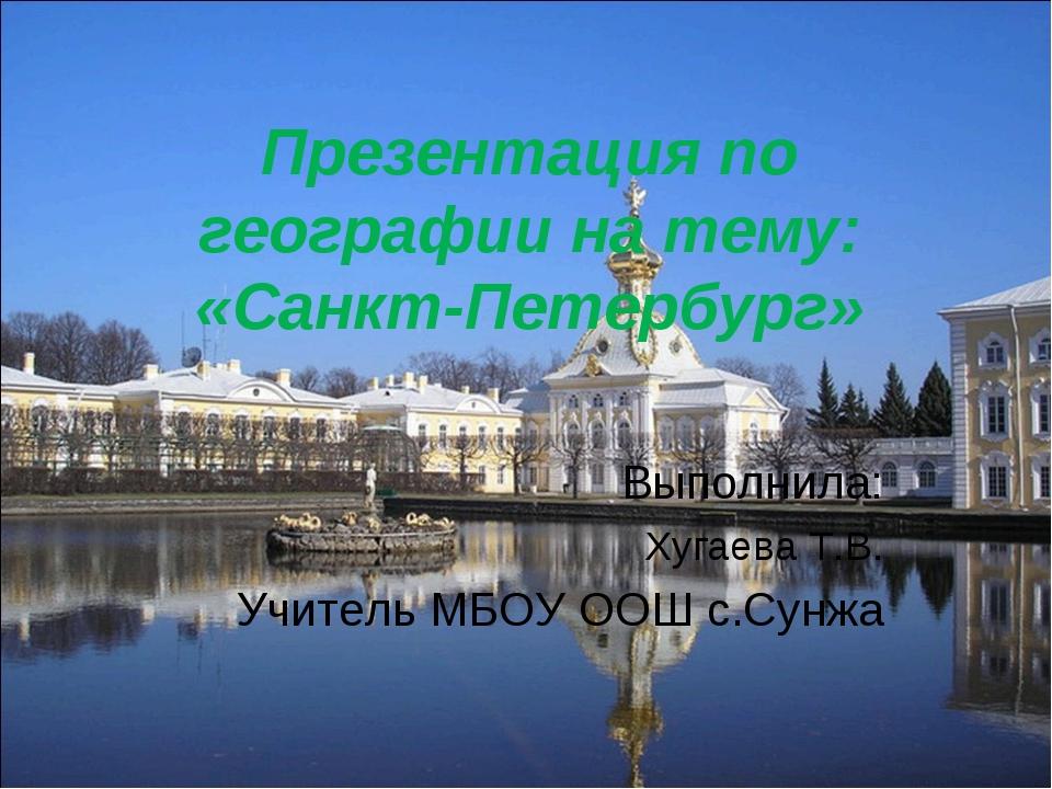 Презентация по географии на тему: «Санкт-Петербург» Выполнила: Хугаева Т.В. У...