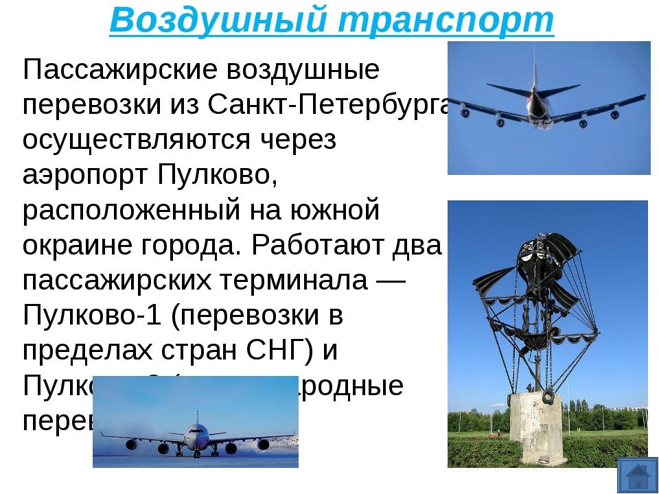 Воздушный транспорт Пассажирские воздушные перевозки из Санкт-Петербурга осущ...