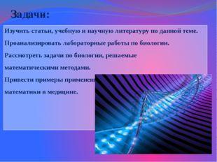 Задачи: Изучить статьи, учебную и научную литературу по данной теме. Проанали