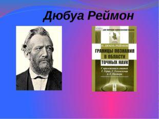 Дюбуа Реймон