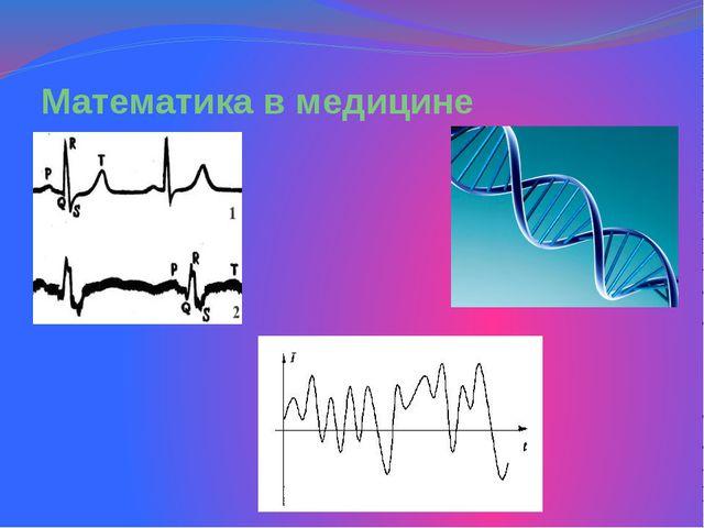 Математика в медицине