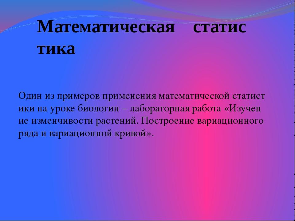 Математическая статистика Один из примеров применения математической статисти...