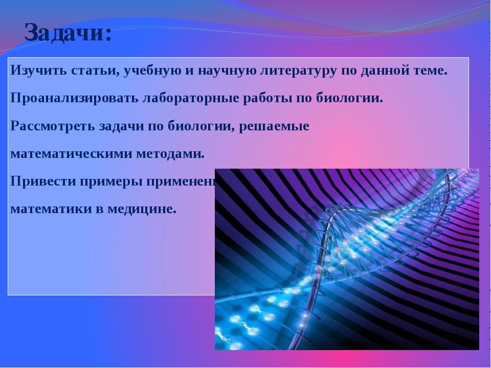 Задачи: Изучить статьи, учебную и научную литературу по данной теме. Проанали...