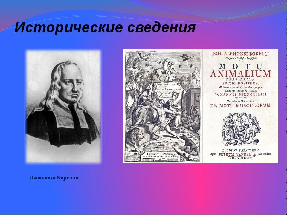 Исторические сведения Джованни Борелли