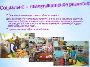 Сюжетно-ролевые игры «семья», «Дочки - матери» Цель: развивать у детей самост