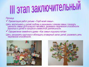 Пятница Презентация работ детьми «Герб моей семьи». Цель: воспитывать у дете