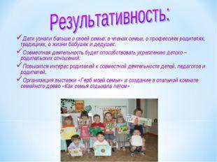 Дети узнали больше о своей семье: о членах семьи, о профессиях родителях, тра