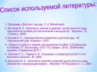 1. Программа «Детство» под ред. З. А. Михайловой. 2. Волчкова В. Н. «Конспек