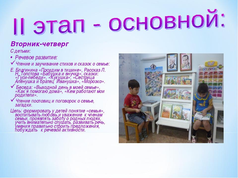 Вторник-четверг С детьми: •Речевое развитие: Чтение и заучивание стихов и ск...