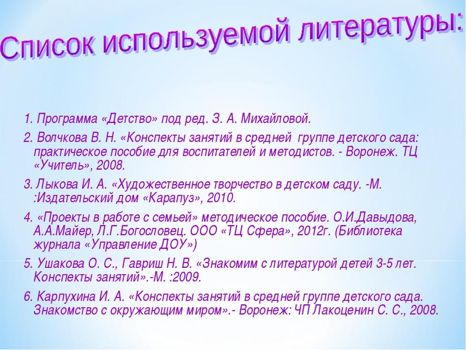1. Программа «Детство» под ред. З. А. Михайловой. 2. Волчкова В. Н. «Конспек...