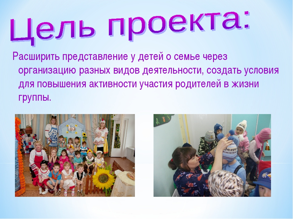 Расширить представление у детей о семье через организацию разных видов деятел...