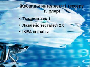 Жасанды интеллектті тексеру түрлері Тьюринг тесті Лавлейс тестілеуі 2.0 IKEA