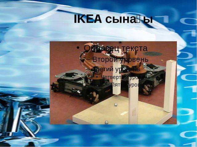 IKEA сынағы
