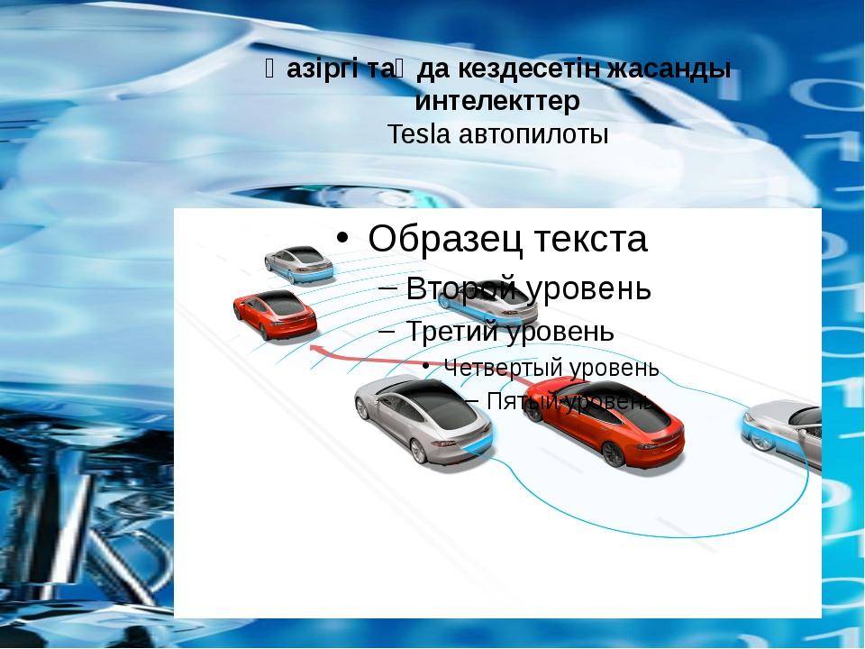 Қазіргі таңда кездесетін жасанды интелекттер Tesla автопилоты