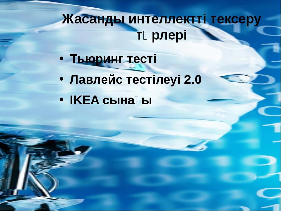Жасанды интеллектті тексеру түрлері Тьюринг тесті Лавлейс тестілеуі 2.0 IKEA...