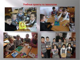 Учебные проекты по технологии