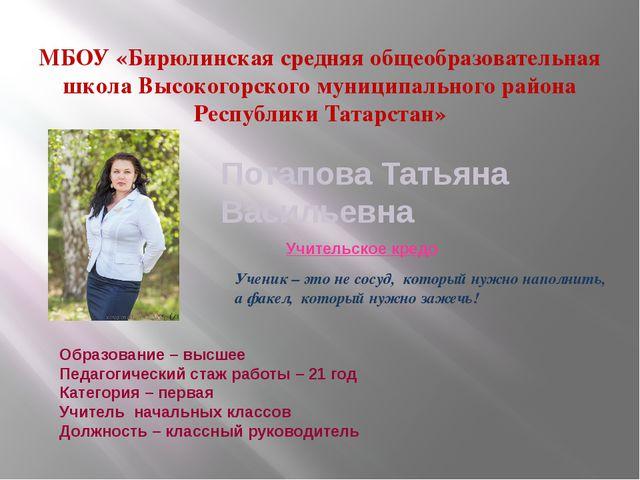 МБОУ «Бирюлинская средняя общеобразовательная школа Высокогорского муниципаль...