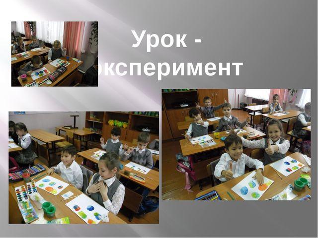 Урок - эксперимент