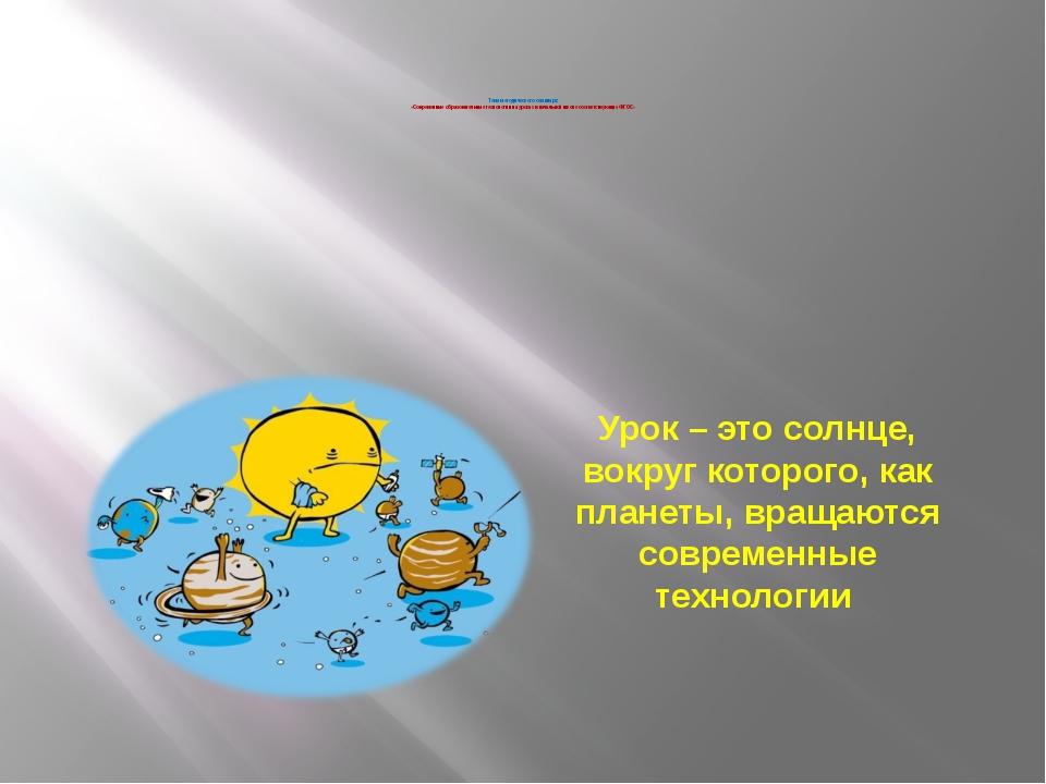 Тема методического семинара: «Современные образовательные технологии на урок...