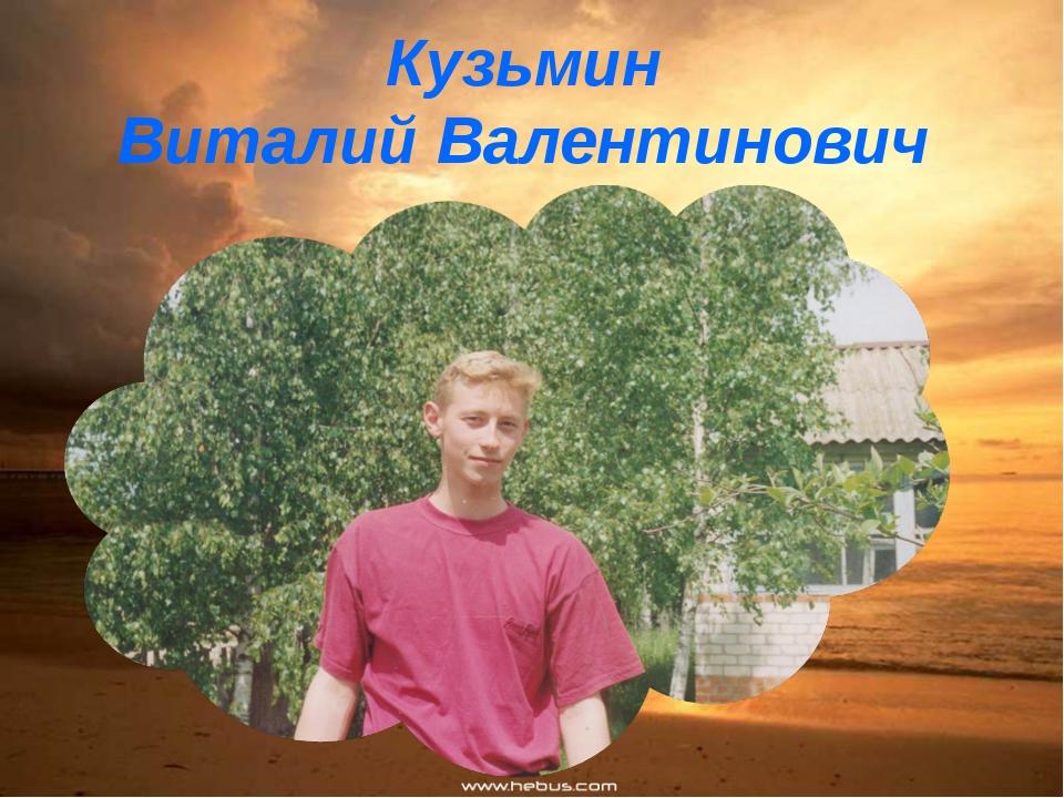 Кузьмин Виталий Валентинович