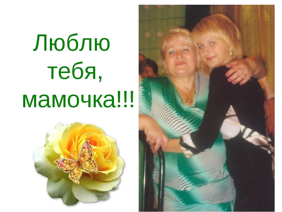 Люблю тебя, мамочка!!!