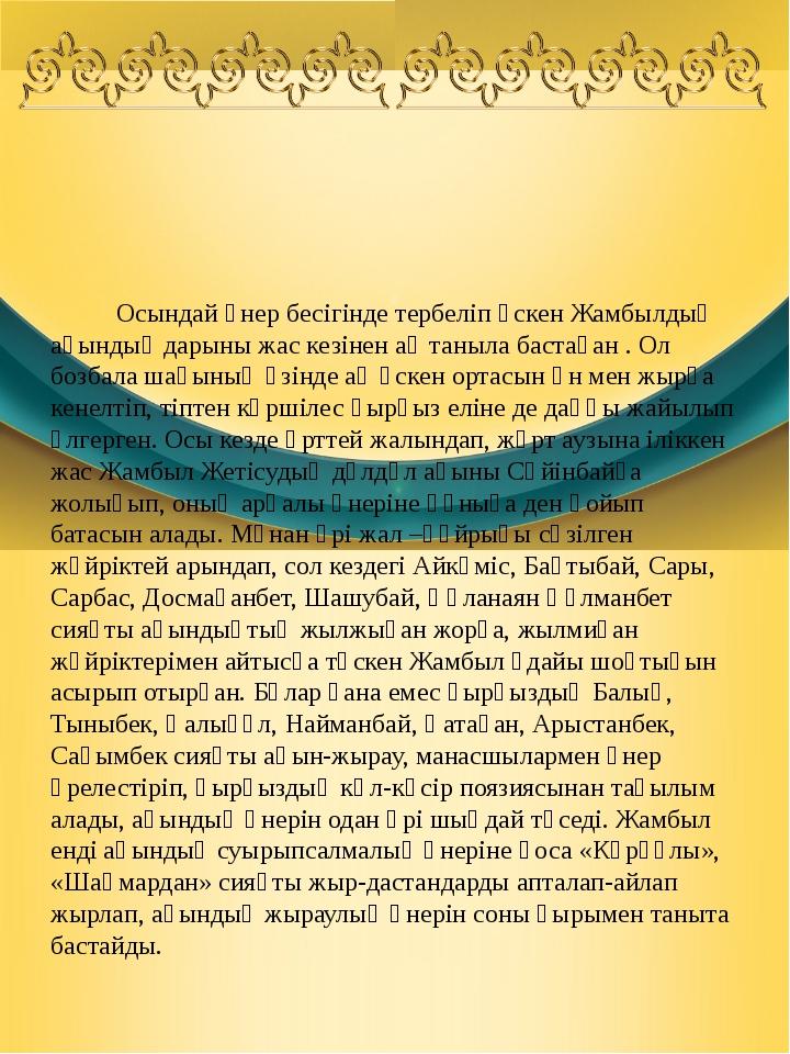 Осындай өнер бесігінде тербеліп өскен Жамбылдың ақындық дарыны жас кезінен а...