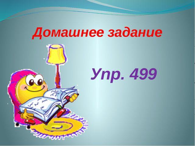 Домашнее задание Упр. 499