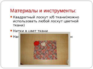 Материалы и инструменты: Квадратный лоскут х/б ткани(можно использовать любой