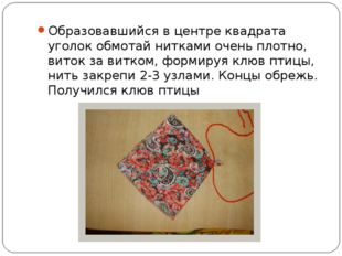 Образовавшийся в центре квадрата уголок обмотай нитками очень плотно, виток з