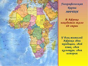 е Географическая Карта АФРИКИ В Африке находится около 60 стран У всех жителе