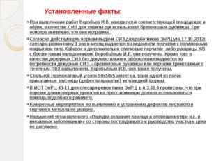 Установленные факты: При выполнении работ Воробьев И.В. находился в соответст