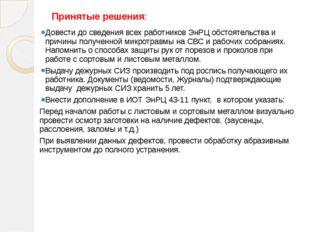 Принятые решения: Довести до сведения всех работников ЭнРЦ обстоятельства и п