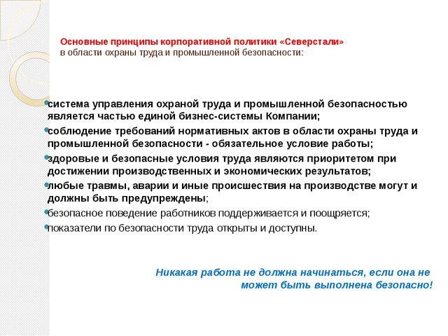 Основные принципы корпоративной политики «Северстали» в области охраны труда...