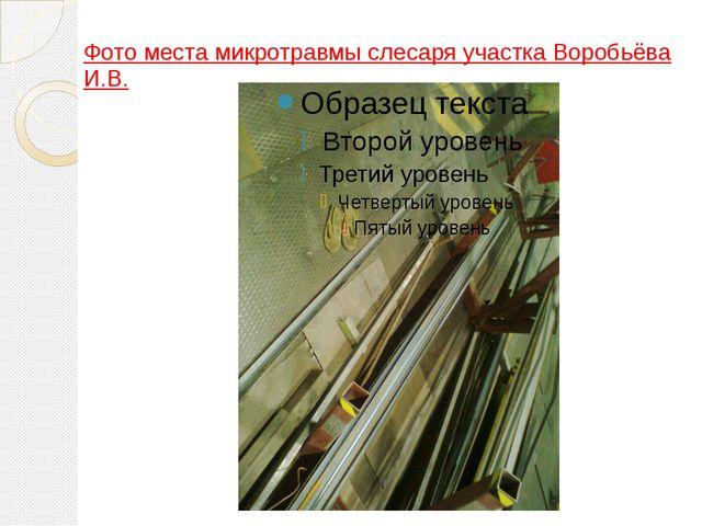 Фото места микротравмы слесаря участка Воробьёва И.В.