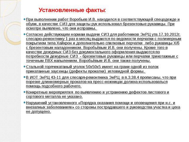 Установленные факты: При выполнении работ Воробьев И.В. находился в соответст...