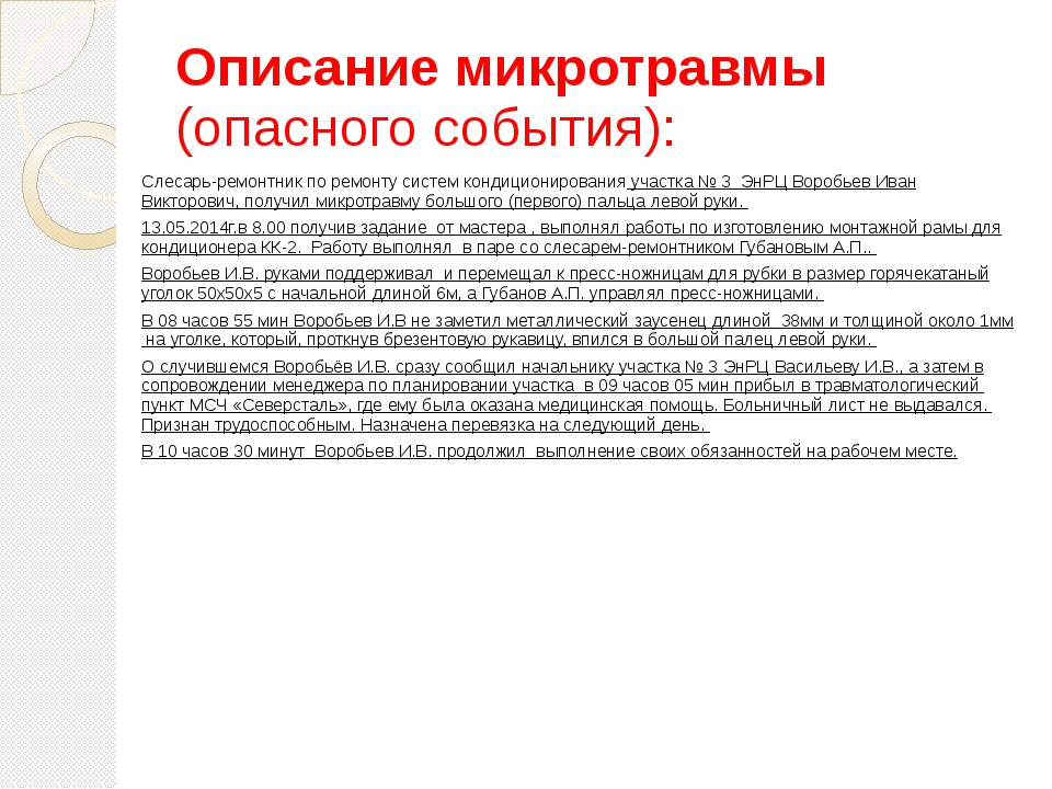 Описание микротравмы (опасного события): Слесарь-ремонтник по ремонту систем...
