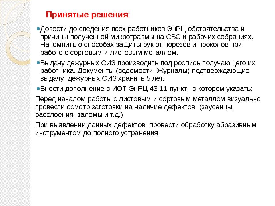 Принятые решения: Довести до сведения всех работников ЭнРЦ обстоятельства и п...