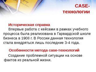 CASE-технологии Историческая справка Впервые работа с кейсами в рамках учебно