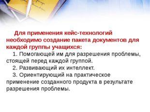 Для применения кейс-технологий необходимо создание пакета документов для каж