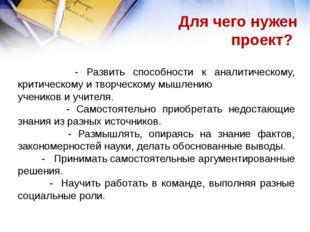 - Развить способности к аналитическому, критическому и творческому мышлению