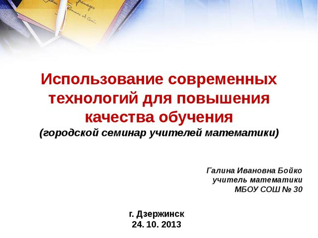Использование современных технологий для повышения качества обучения (городск...