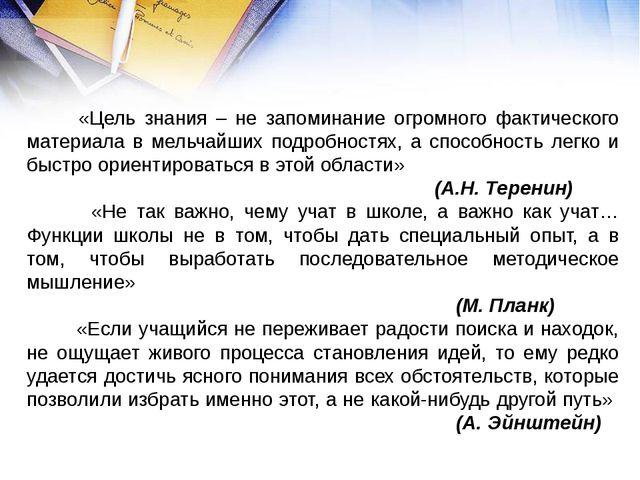 «Цель знания – не запоминание огромного фактического материала в мельчайших...