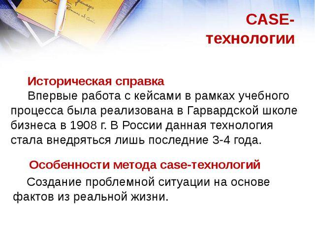 CASE-технологии Историческая справка Впервые работа с кейсами в рамках учебно...