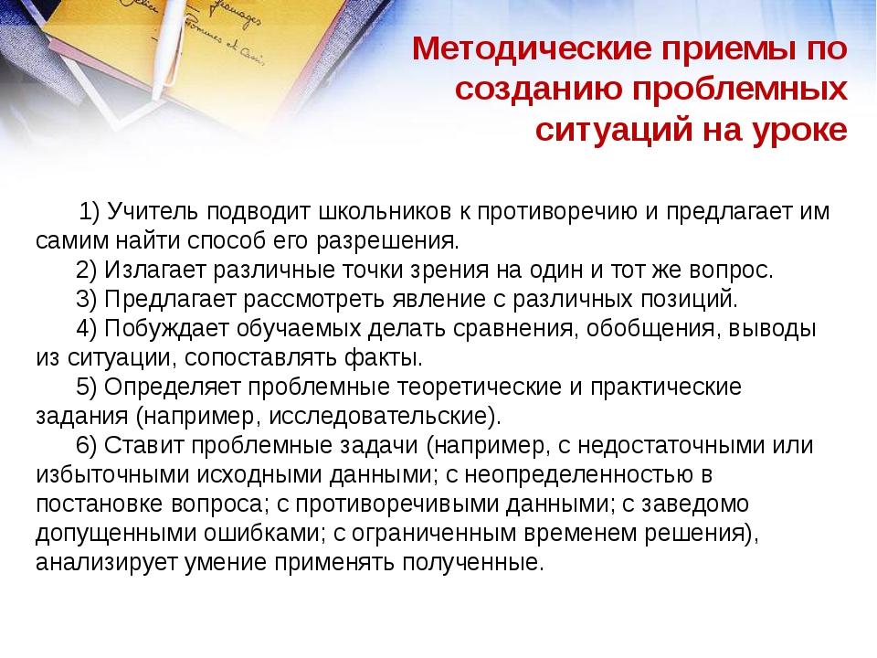 1) Учитель подводит школьников к противоречию и предлагает им самим найти сп...