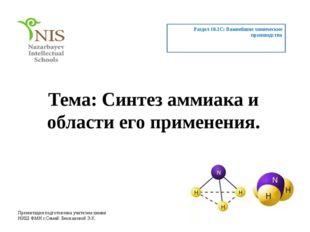 Тема: Синтез аммиака и области его применения. Раздел 10.1С: Важнейшие химиче