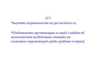 Д/З: *выучить терминологию на рус/каз/англ яз. *Подготовить презентацию из тр
