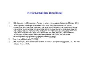Использованные источники В.В.Еремин, Н.Е.Кузьменко «Химия 11 класс» профильны
