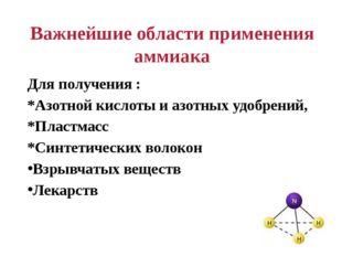 Важнейшие области применения аммиака Для получения : *Азотной кислоты и азотн