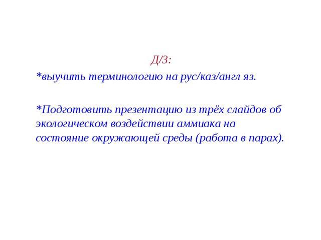 Д/З: *выучить терминологию на рус/каз/англ яз. *Подготовить презентацию из тр...