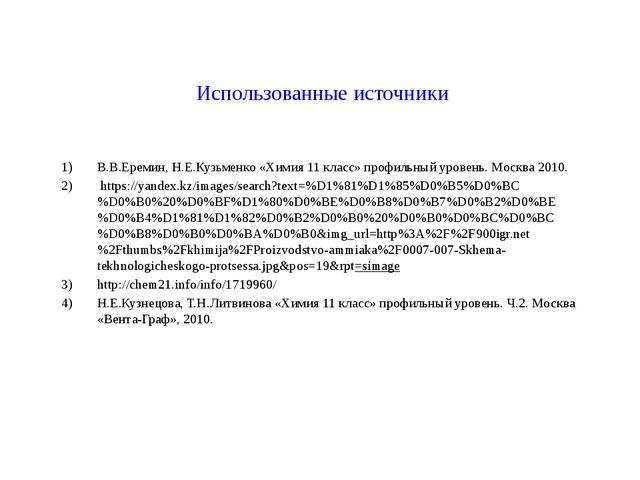 Использованные источники В.В.Еремин, Н.Е.Кузьменко «Химия 11 класс» профильны...